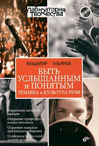 Быть услышанным и понятым. Техника и культура речи (+ CD-ROM), Владимир Ульянов