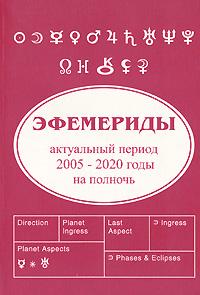 Эфемериды. Актуальный период 2005-2020 годы на полночь, В. В. Кучеренко, Н. В. Кучеренко