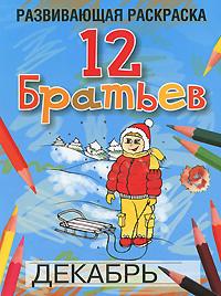 12 Братьев. Раскраска, Л. Б. Богданова