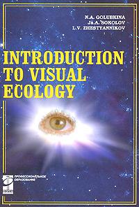 Introduction To Visual Ecology / Введение в зрительную экологию, Н. А. Голубкина, Я. А. Соколов, Л. В. Жестянников