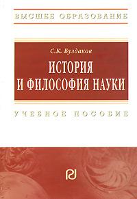 История и философия науки, С. К. Булдаков