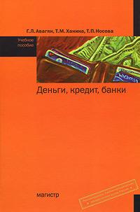 Деньги, кредит, банки, Г. Л. Авагян, Т. М. Ханина, Т. П. Носова