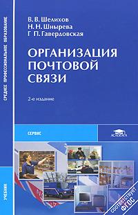 Организация почтовой связи, В. В. Шелихов, Н. Н. Шнырева, Г. П. Гавердовская