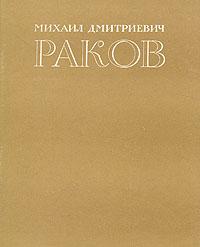 Михаил Дмитриевич Раков,