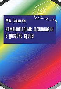 Компьютерные технологии в дизайне среды, М. А. Рашевская