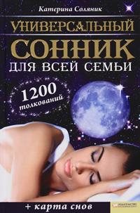 Универсальный сонник для всей семьи (+ карта снов), Катерина Соляник