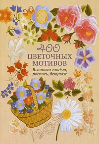 400 цветочных мотивов. Вышивка гладью, роспись, декупаж, Югетт и Клеманс Кирби