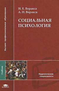 Социальная психология, Н. Е. Веракса, А. Н. Веракса