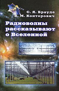 Радиоволны рассказывают о Вселенной, С. Я. Брауде, В. М. Конторович