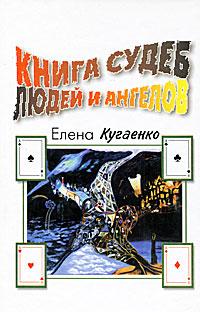 Книга судеб людей и ангелов, Елена Кугаенко
