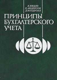 Принципы бухгалтерского учета, Б. Нидлз, Х. Андерсон, Д. Колдуэлл