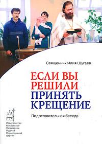 Если Вы решили принять Крещение, Священник Илия Шугаев