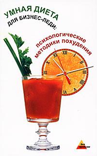 Умная диета для бизнес-леди. Психологические методики похудения, Е. Пименова, Ю. Давыдова