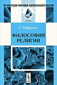 Философия религии, Г. Геффдинг