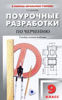 Поурочные разработки по черчению. 9 класс, Г. Г. Ерохина