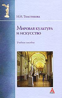 Мировая культура и искусство, И. И. Толстикова