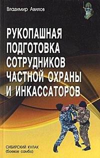 Рукопашная подготовка сотрудников частной охраны и инкассаторов, Владимир Авилов