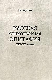 Русская стихотворная эпитафия XIX-XX веков, Т. С. Царькова
