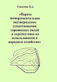 Первое экспериментальное подтверждение существования торсионных полей и перспективы их использования в народном хозяйстве, В. А. Соколова