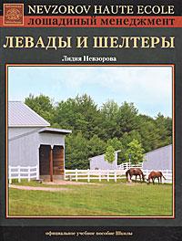 Левады и шелтеры, Лидия Невзорова