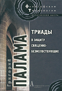 Триады в защиту священно-безмолвствующих, Григорий Палама