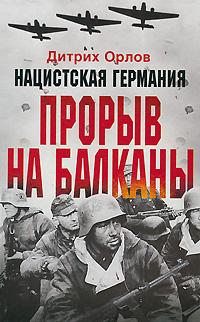 Нацистская Германия. Прорыв на Балканы, Дитрих Орлов