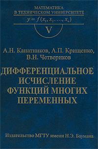 Дифференциальное исчисление функций многих переменных, А. Н. Канатников, А. П. Крищенко, В. Н. Четвериков
