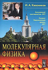 Молекулярная физика, И. А. Квасников