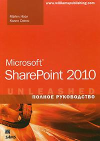 Microsoft SharePoint 2010. Полное руководство, Майкл Ноэл, Колин Спенс
