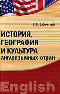 История, география и культура англоязычных стран, В. М. Заболотный