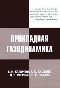 Прикладная газодинамика, Б. И. Каторгин, А. С. Киселев, Л. Е. Стернин, В. К. Чванов