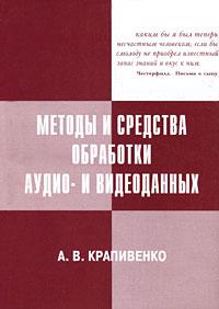 Методы и средства обработки аудио- и видеоданных, А. В. Крапивенко