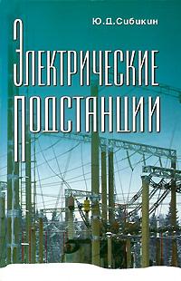 Электрические подстанции, Ю. Д. Сибикин
