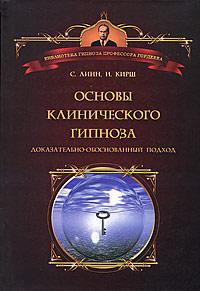Основы клинического гипноза. Доказательно-обоснованный подход, С. Линн, И. Кирш