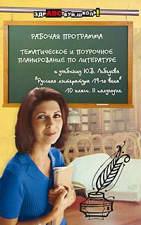Рабочая программа. Тематическое и поурочное планирование по литературе. 10 класс. 2 полугодие, Е. О. Фролова