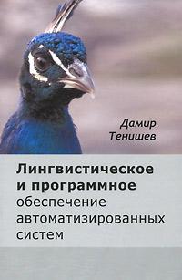 Лингвистическое и программное обеспечение автоматизированных систем, Дамир Тенишев
