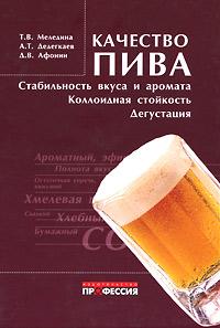 Качество пива. Стабильность вкуса и аромата, коллоидная стойкость, дегустация, Т. В. Меледина, А. Т. Дедегкаев, Д. В. Афонин