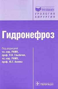 Гидронефроз, Под редакцией П. В. Глыбочко, Ю. Г. Аляева