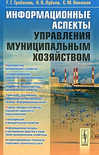 Информационные аспекты управления муниципальным хозяйством, Г. Г. Гребенюк, Н. В. Лубков, С. М. Никишов