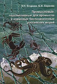 Промысловые, перспективные для промысла и кормовые беспозвоночные Российских морей, Э. Н. Егорова, Б. И. Сиренко