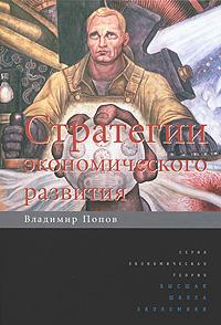 Стратегии экономического развития, Владимир Попов