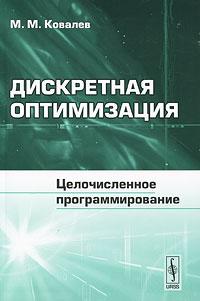 Дискретная оптимизация. Целочисленное программирование, М. М. Ковалев