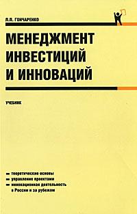 Менеджмент инвестиций и инноваций, Л. П. Гончаренко