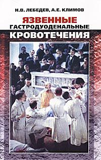 Язвенные гастродуоденальные кровотечения, Н. В. Лебедев, А. Е. Климов