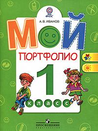 Мой портфолио. 1 класс, А. В. Иванов