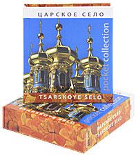 Царское Cело / Tsarskoye Selo, И. Стукалина