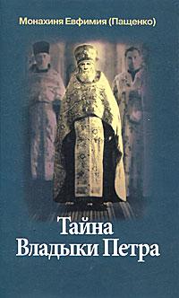 Тайна Владыки Петра, Монахиня Евфимия (Пащенко)