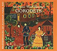 Decorative Wood Painting: Gorodets, Н. В. Толстухина