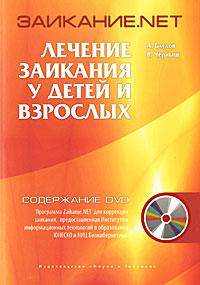Заикание.net. Лечение заикания у детей и взрослых (+ DVD-ROM), В. В. Черныш, А. А. Блудов