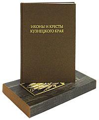 Иконы и кресты Кузнецкого края (подарочное издание), А. А. Панченко